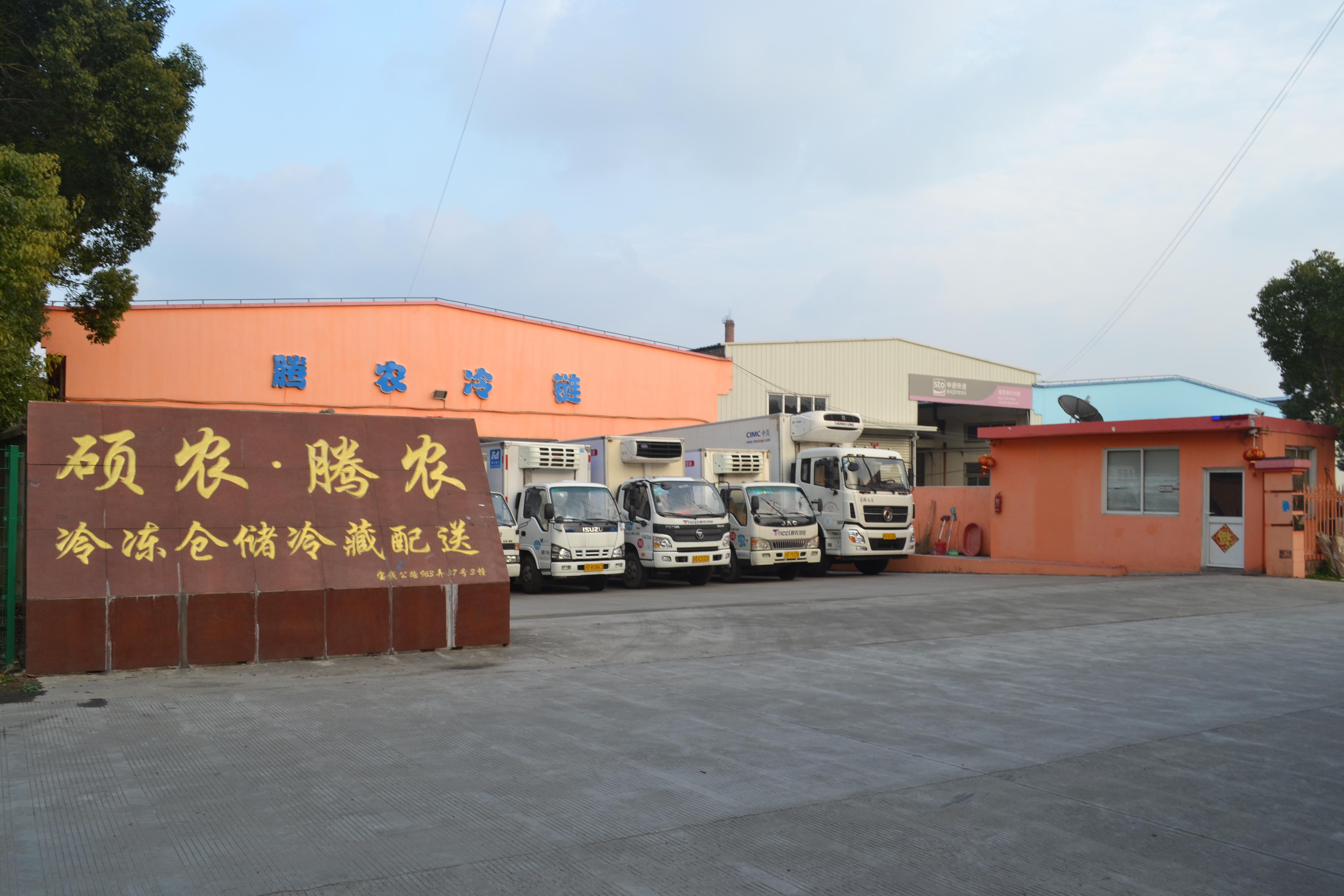 腾农冷链—智慧冷链物流运输服务商