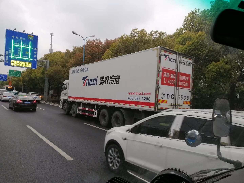 上海到成都冷链物流运输几天能到?