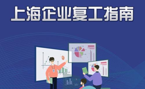 上海推出八大举措全力助力中小企业复工复产