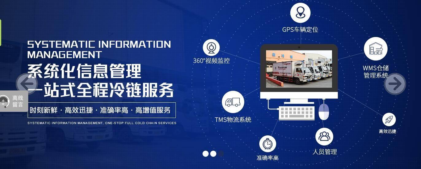 上海到武汉冷链物流运输专线公司-冷鲜到万家.腾农冷链